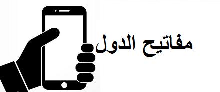 """Résultat de recherche d'images pour """"مفتاح-اي-دولة-960"""""""